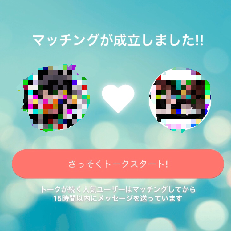 with (ウィズ) の登録方法と使い方