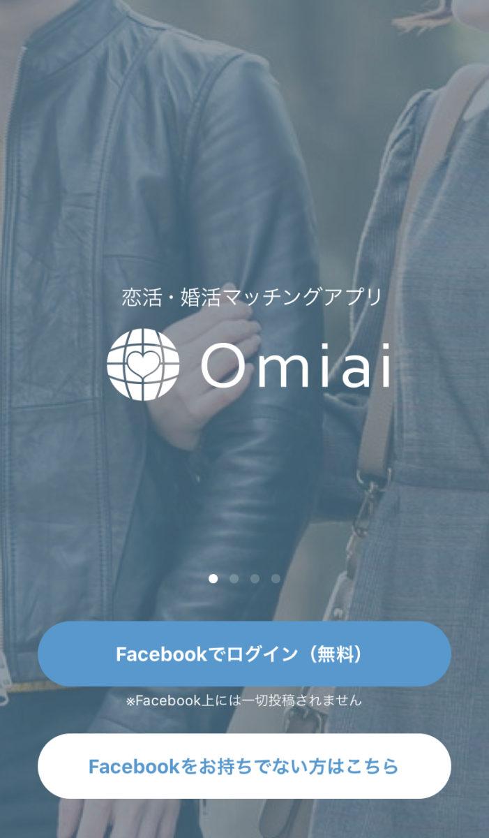 Omiai (オミアイ)の使い方