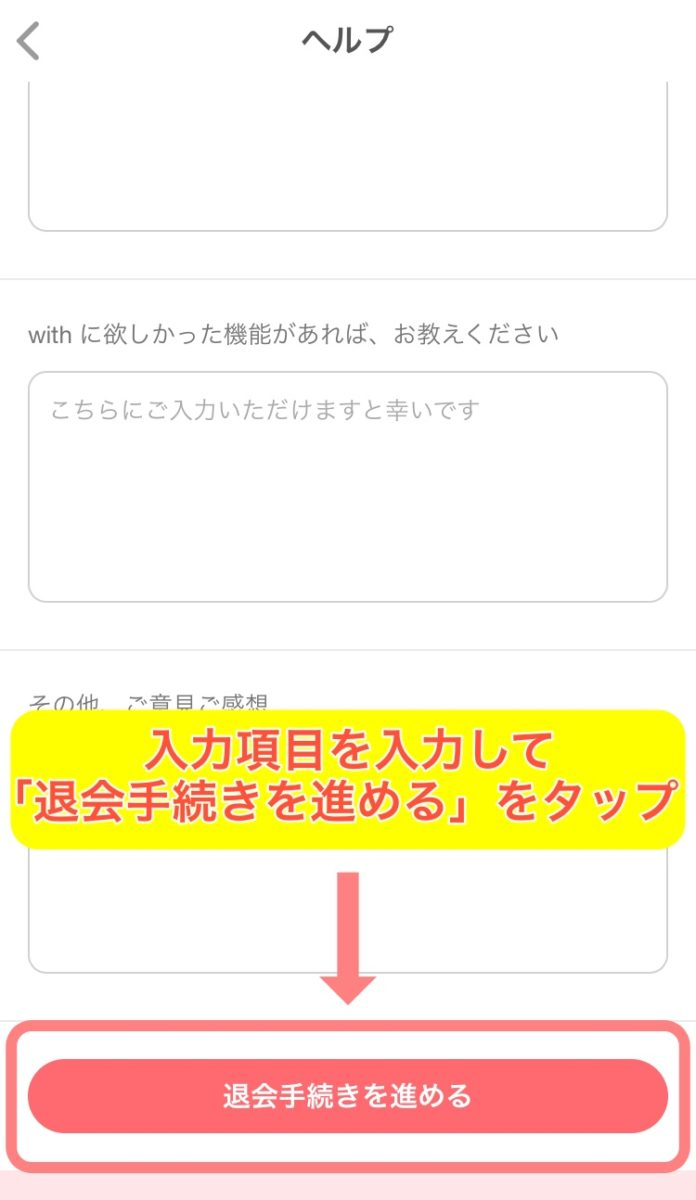 with (ウィズ) の退会方法