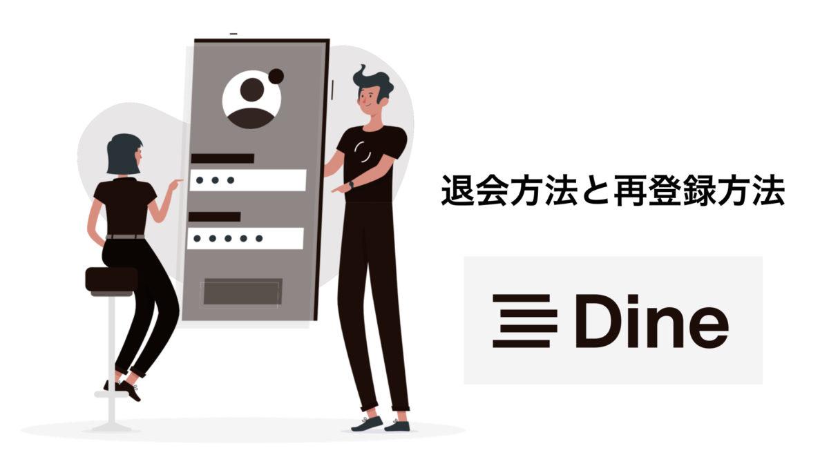 【超簡単】マッチングアプリDine(ダイン)の退会方法と再登録方法を徹底解説!